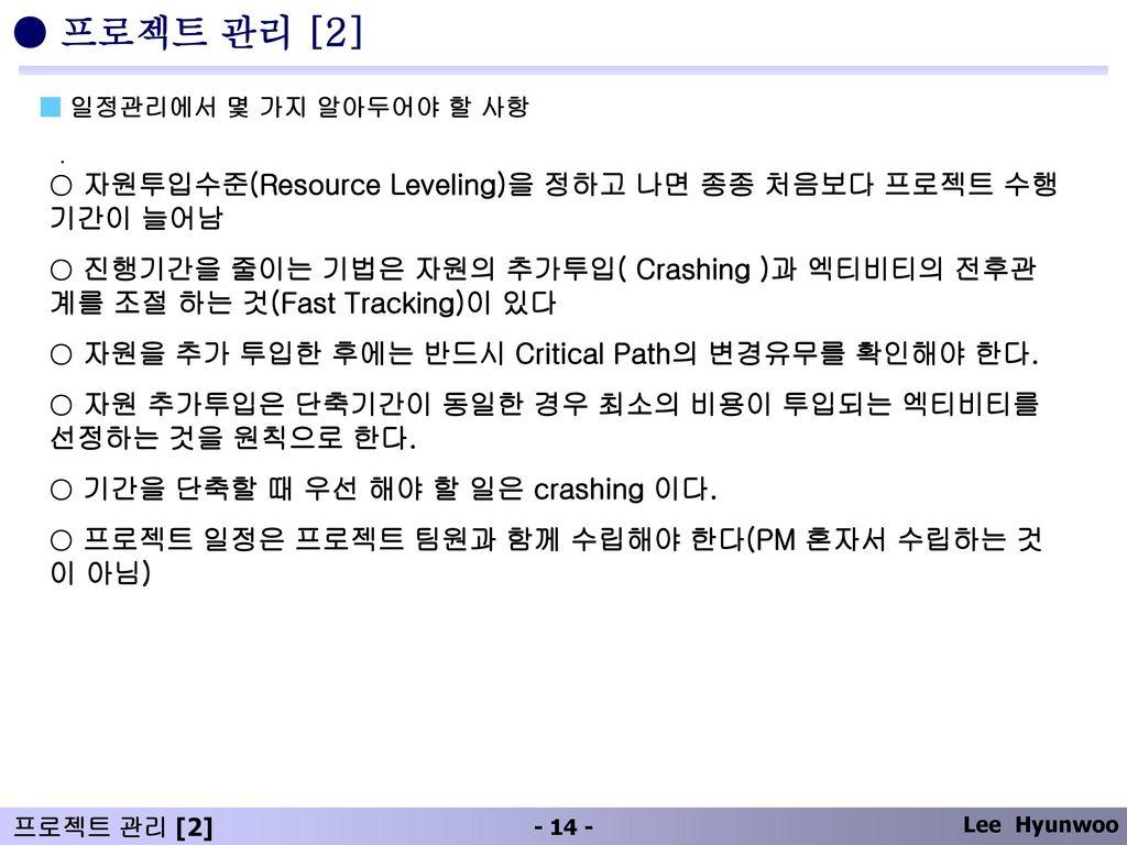 ● 프로젝트 관리 [2] ■ 일정관리에서 몇 가지 알아두어야 할 사항 .